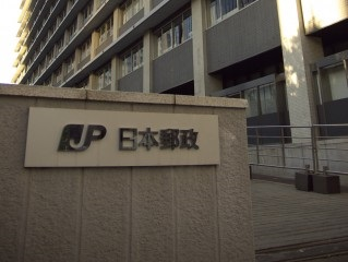 japanpost
