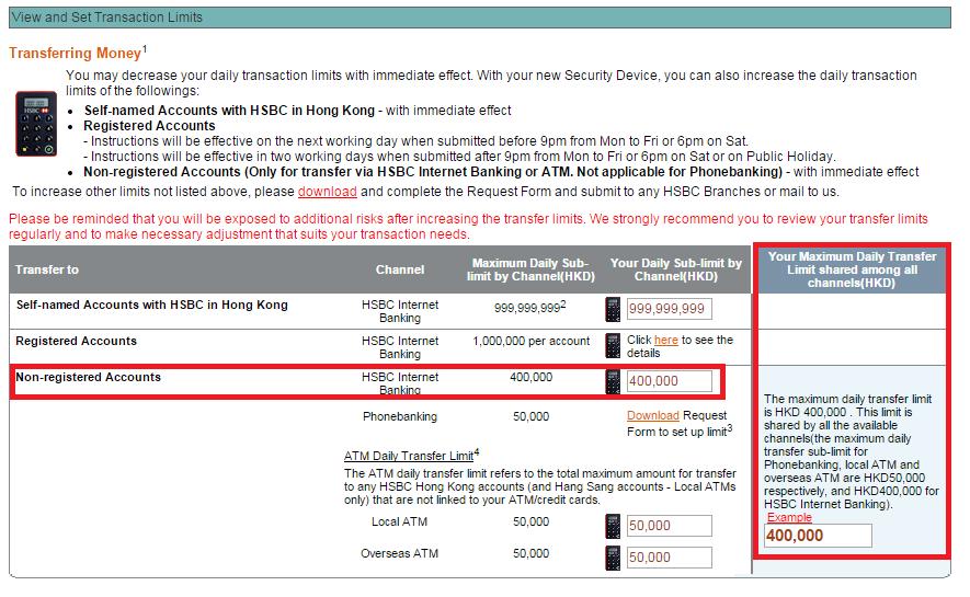 HSBC香港未登録の送金額設定HKD400,000
