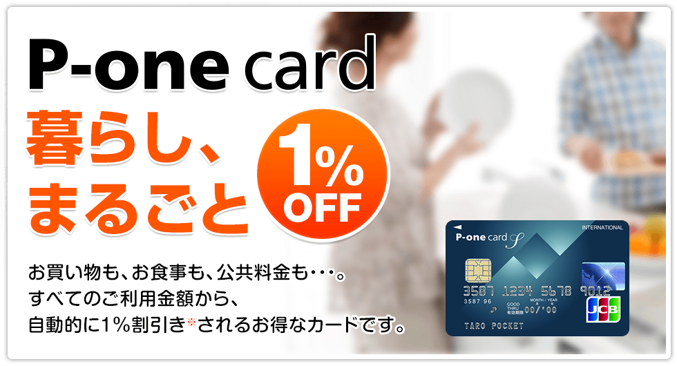 p-one-card%e3%81%af%e6%9a%ae%e3%82%89%e3%81%97%e3%81%be%e3%82%8b%e3%81%94%e3%81%a81off